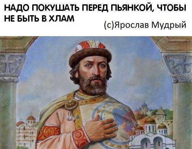 Мем с цитатой Ярослава Мудрого