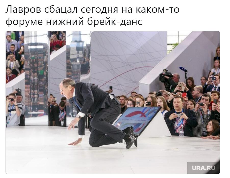 Лавров упал