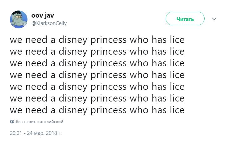 Нам нужна диснеевская принцесса
