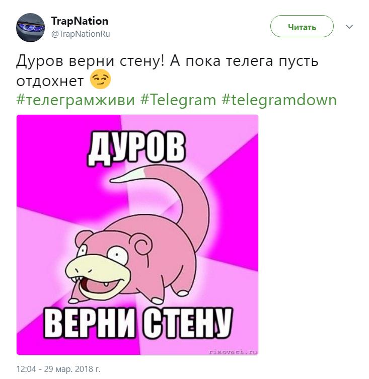 """""""Че пацаны, аська?"""" Как люди реагируют на сбой Telegram в России и других странах Европы"""
