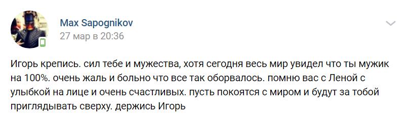 Игорь Востриков