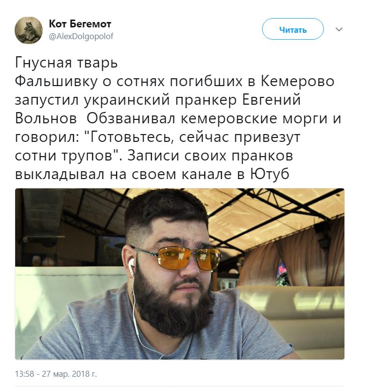 Картинки по запросу украинский пранкер вольнов