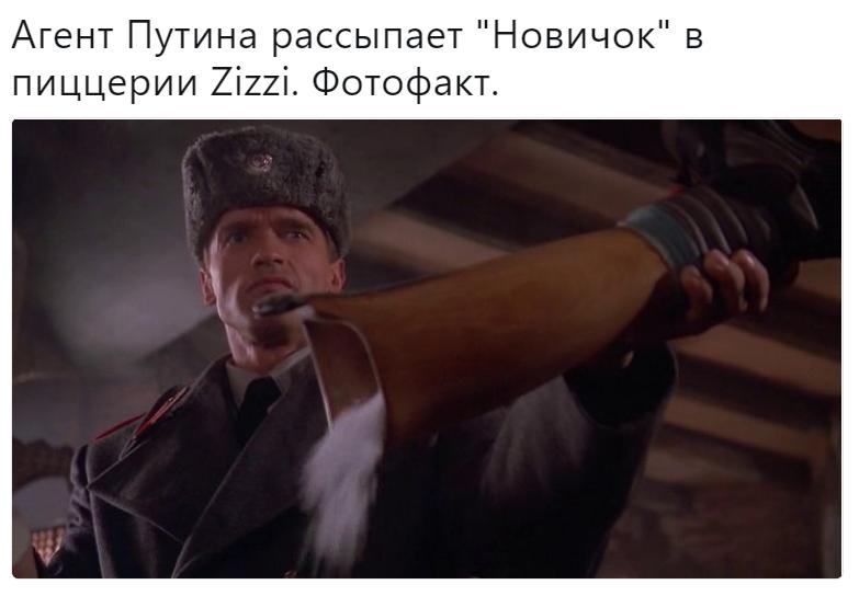 новичок мем