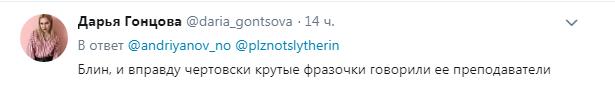 преподаватели о студентках, 8 марта, СПбГУ, твиттер 8 марта