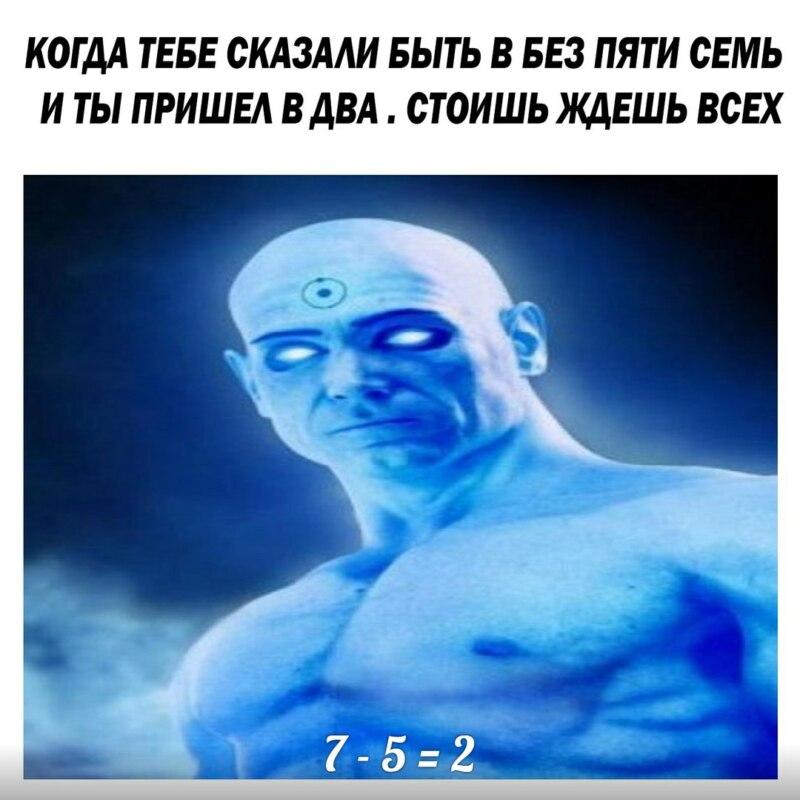 мем синий сверхчеловек