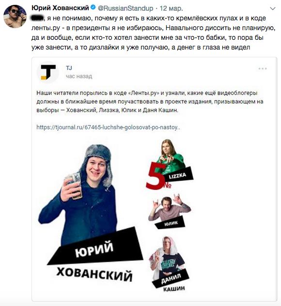 Хованский все-таки сделал видео про выборы, но потом удалил его