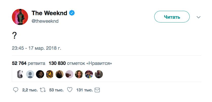 The Weeknd написал твит с единственным символом и заставил всех искать в нем скрытый смысл