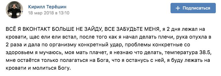 Кирилл-Руки-базуки-Терешин сообщил, что умирает, и пожелал хейтерам гореть в аду