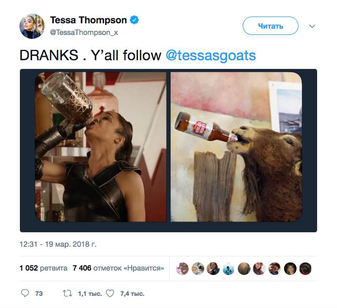 Тесса Томпсон пьет