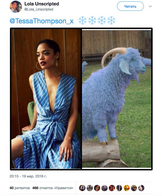 Тесса Томпсон и коза
