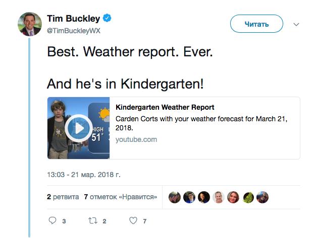 Настоящему ведущем понравился прогноз погоды Кардена Кортса