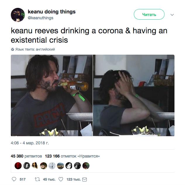 Киану Ривз пьет пиво