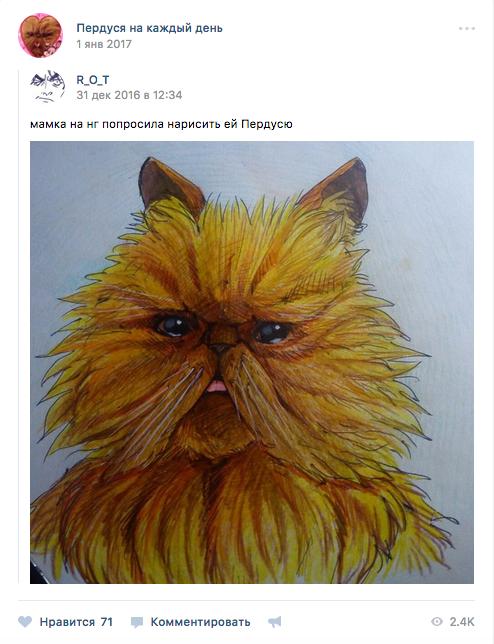 Кошка Пердуся арт