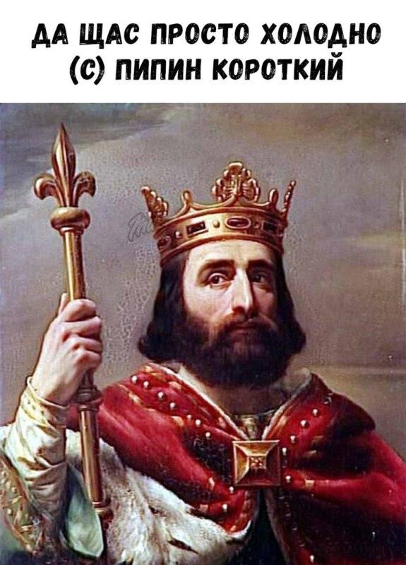 Мемы с цитатами исторических личностей