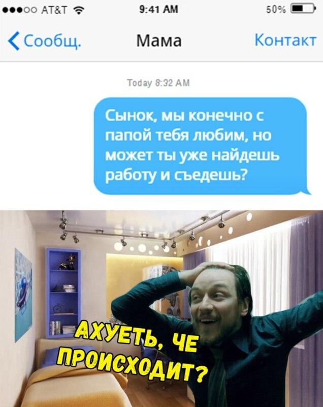 джеймс макэвой грязь мем