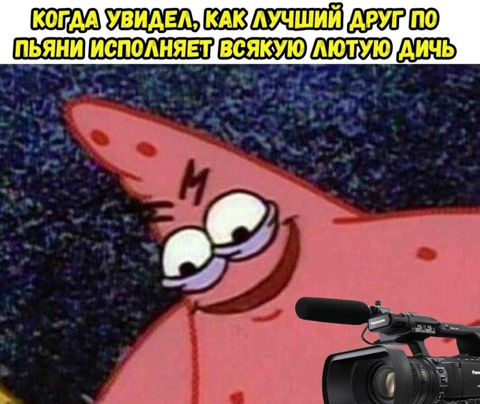 Злой Патрик
