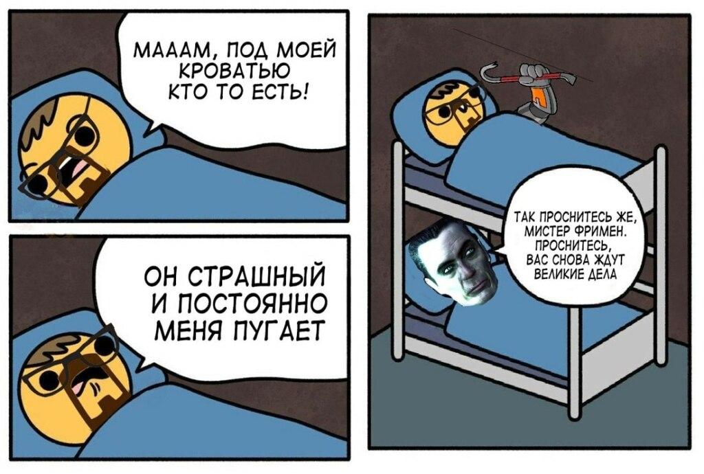 монстр под кроватью мем