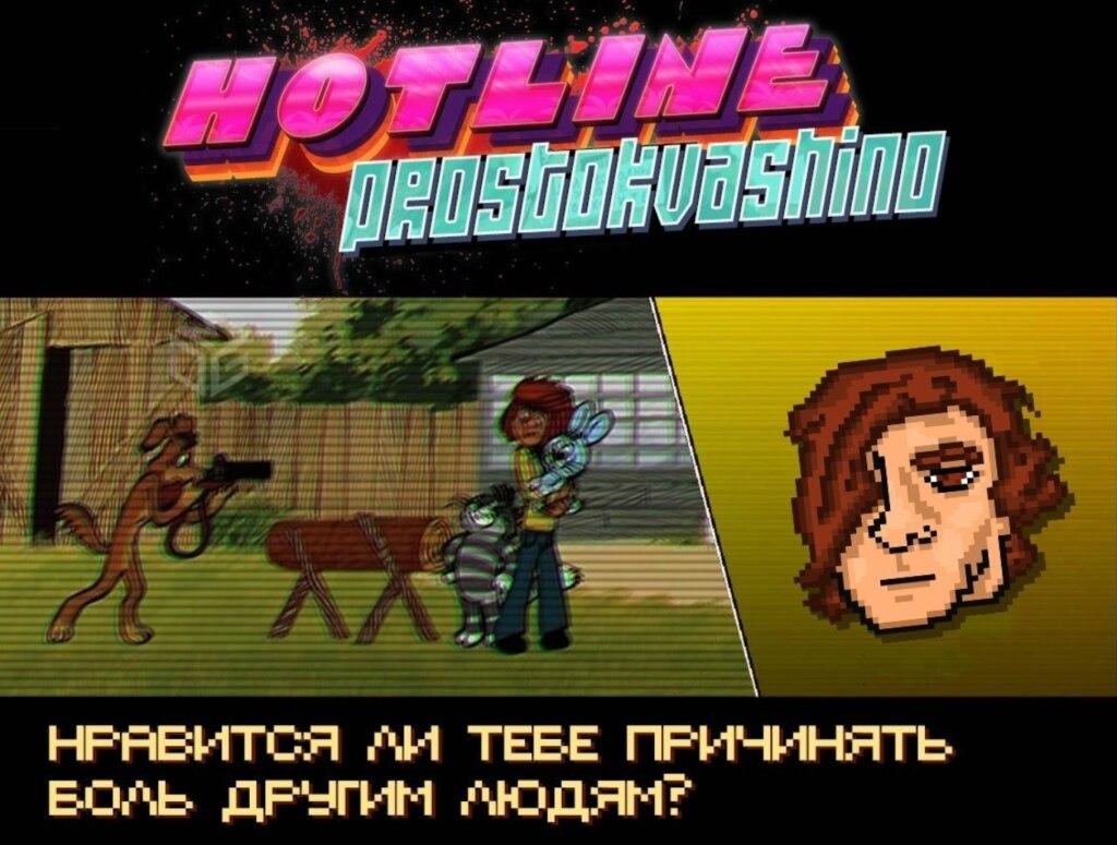 простоквашино Hotline Miami