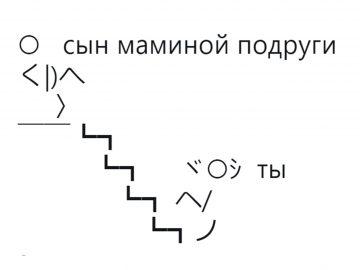 Человечек толкает другого с лестницы