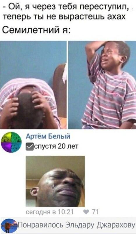 мальчик плачет мем