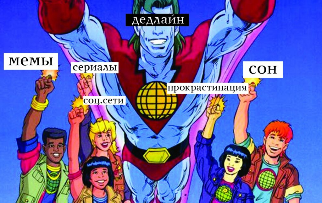 Капитан дедлайн