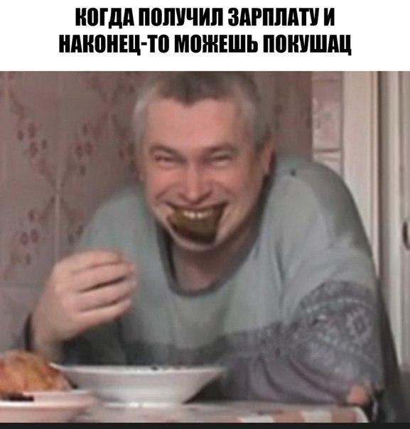 Геннадий Горин кушает