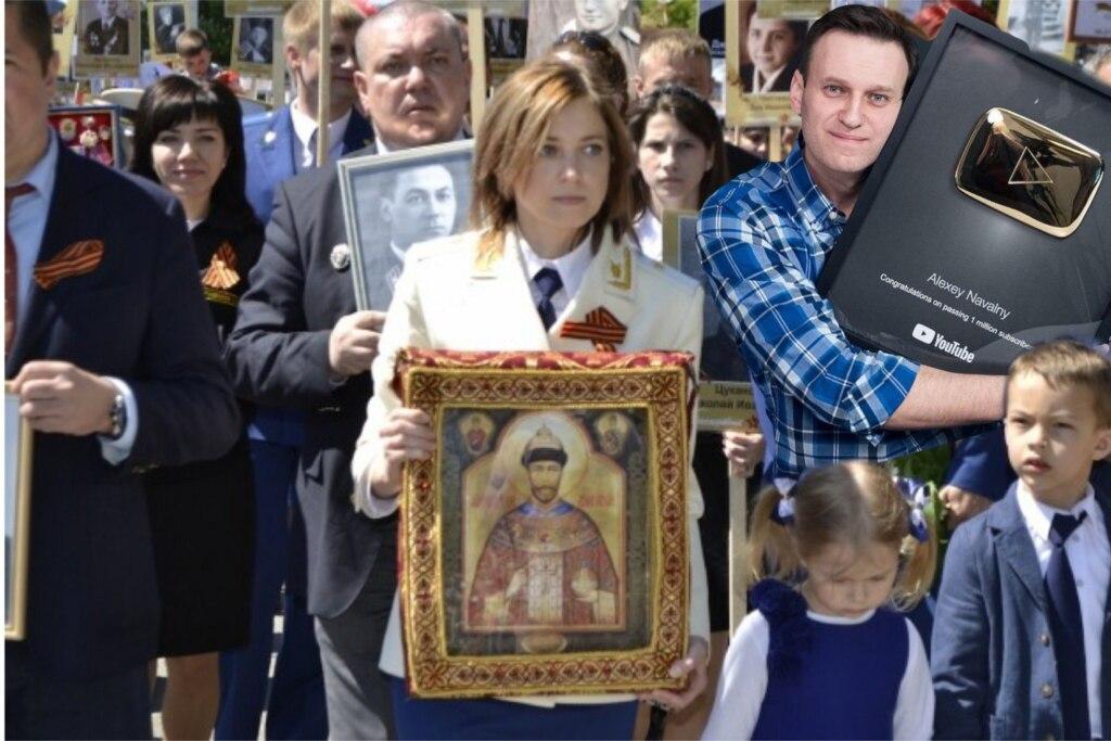 алексей навальный, золотая кнопка, youtube, фотожаба, поклонская