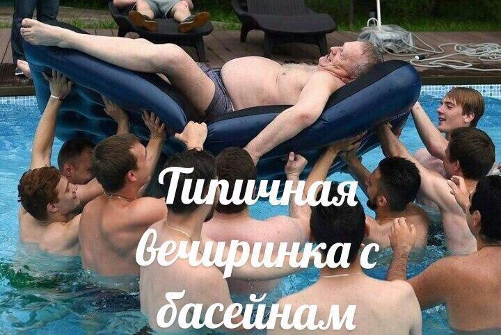 типичная вечеринка с бассейном