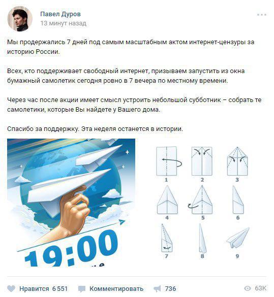 Как россияне запускают бумажные самолетики по призыву Дурова