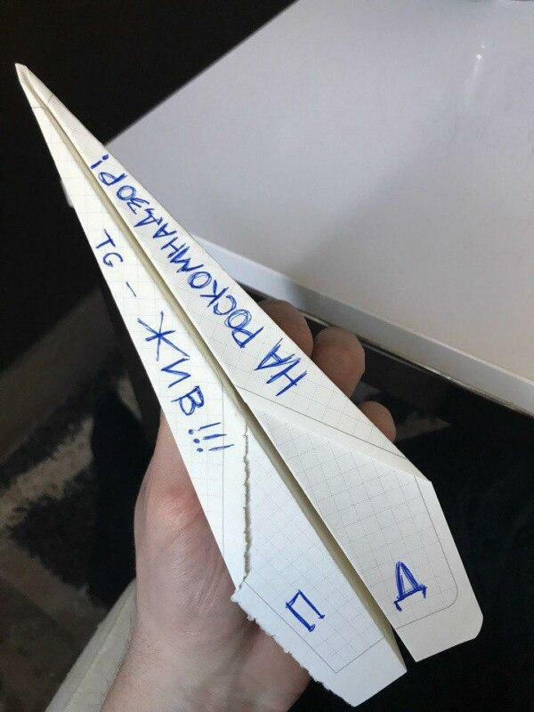 самолетики за телеграм