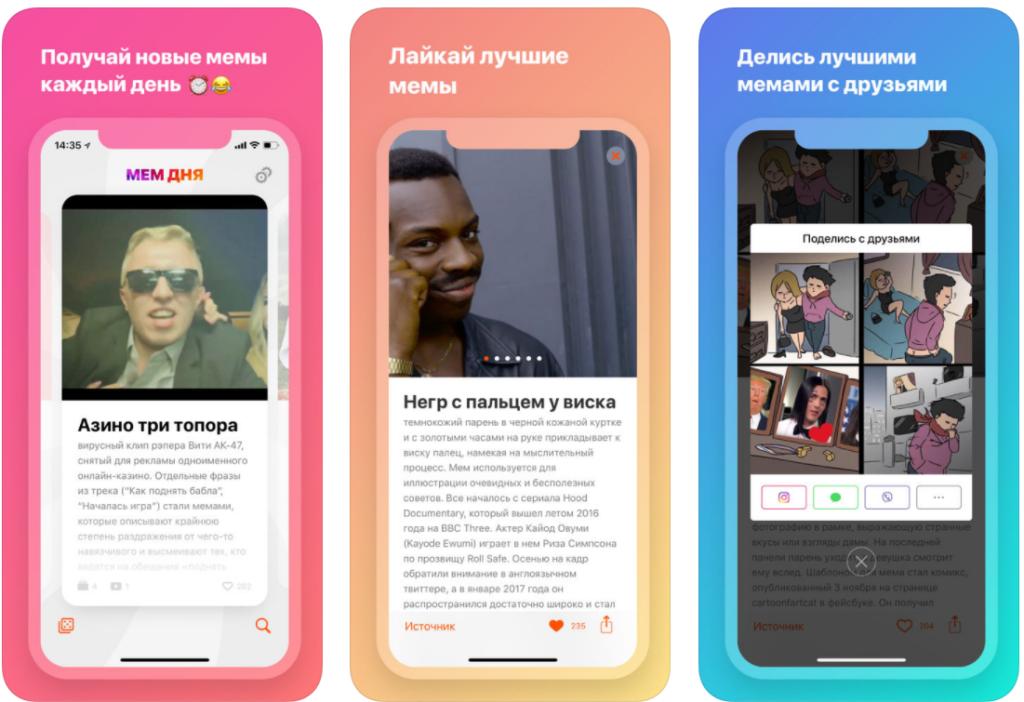 """Приложение """"Мем дня"""" - карманная энциклопедия мемов"""