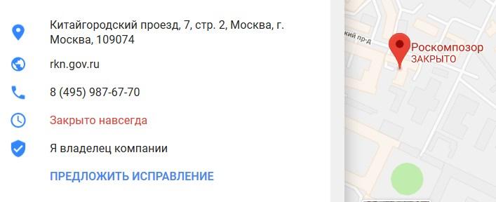Атака на Роскомнадзор в Google Maps