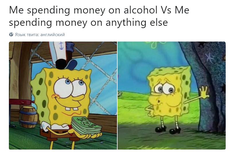 Спанч Боб с деньгами и без