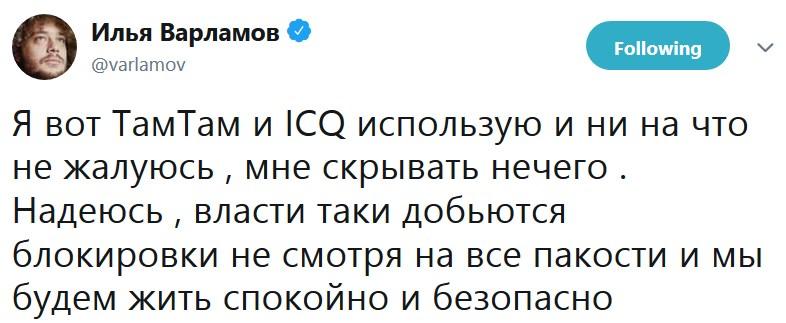 Я вот ТамТам и ICQ использую