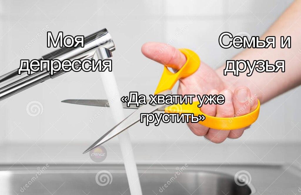 Ножницы против воды