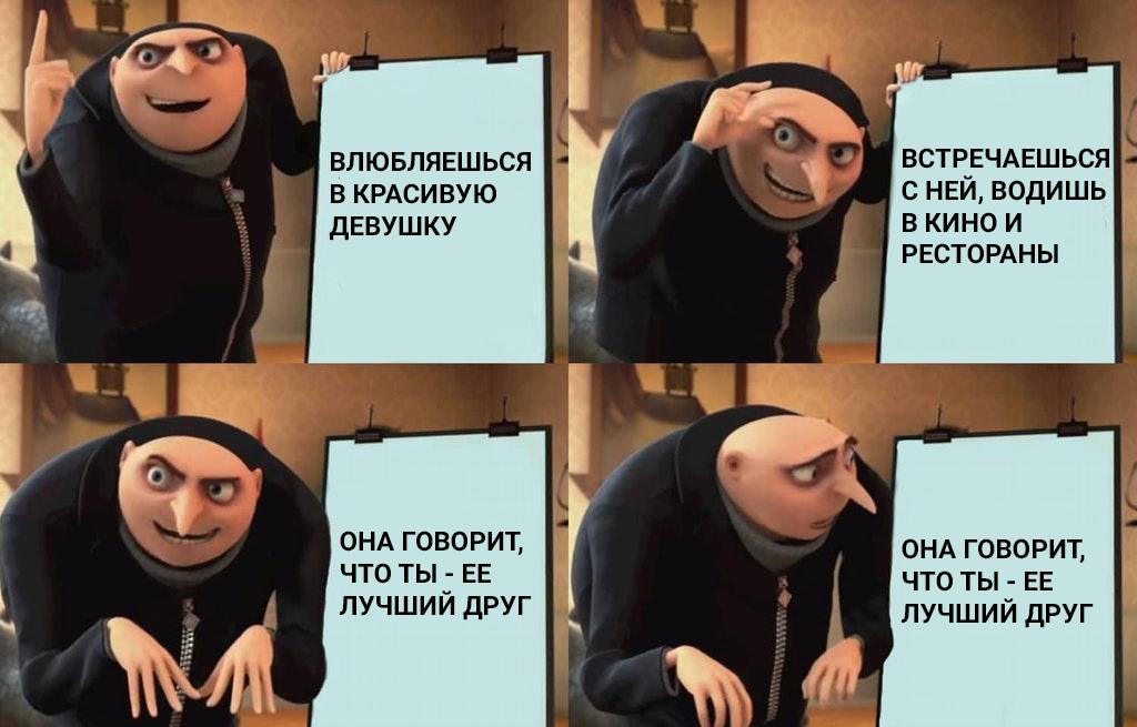 мемы гадкий я