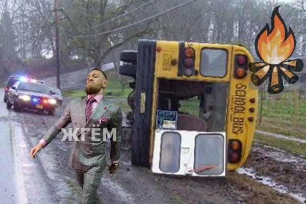 Нападение Конора Макгрегора на автобус