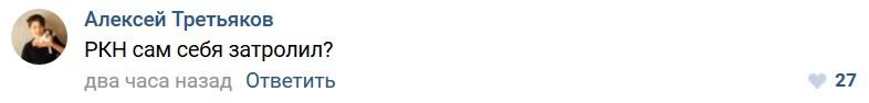 РКН троллит Telegram