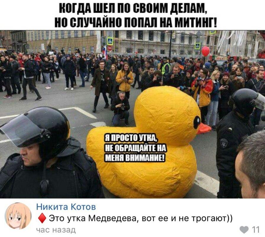 """Главные фото и мемы с акции протеста """"Он нам не царь"""""""