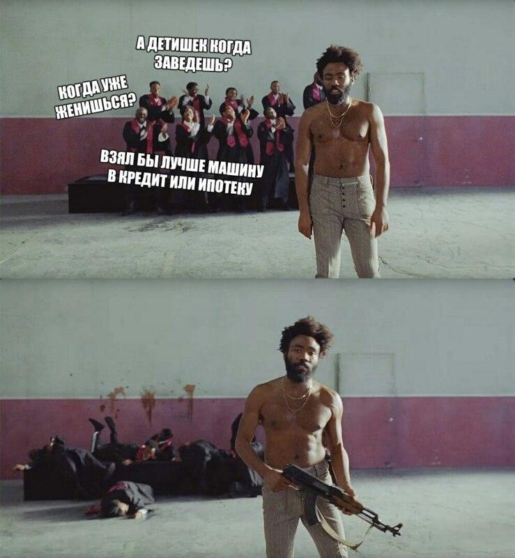 Мемы из клипа Childish Gambino 'This is America'