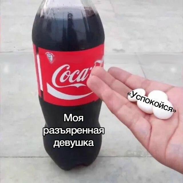 Кока-кола и Ментос