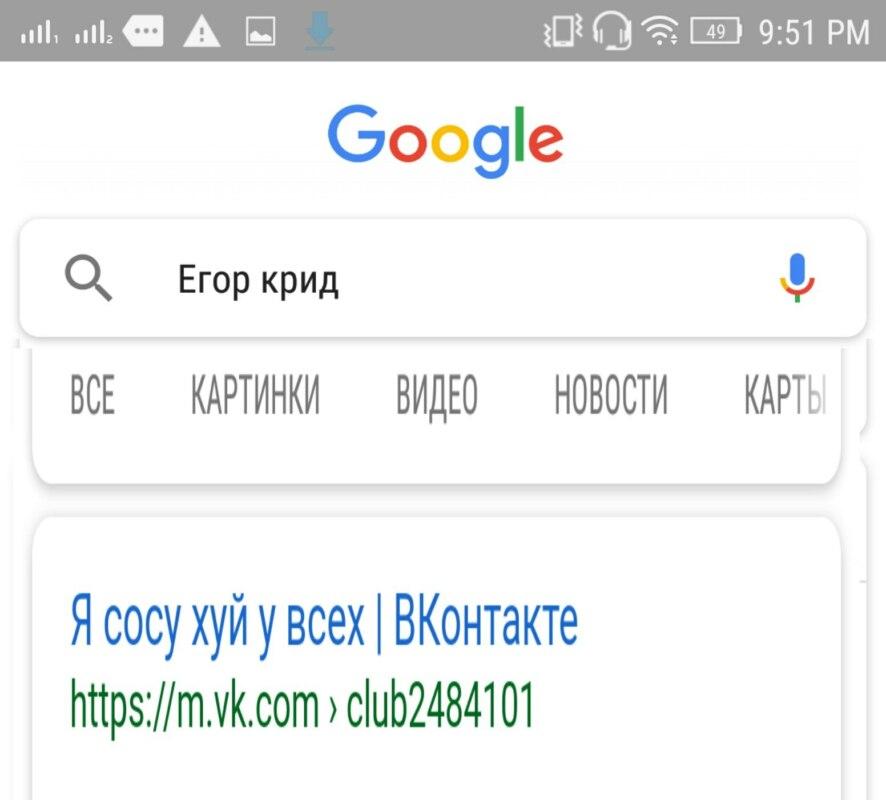 Егор Крид - мемы про член