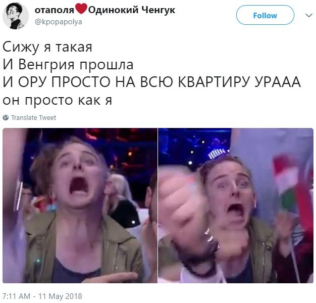 """Венгры на """"Евровидении"""""""