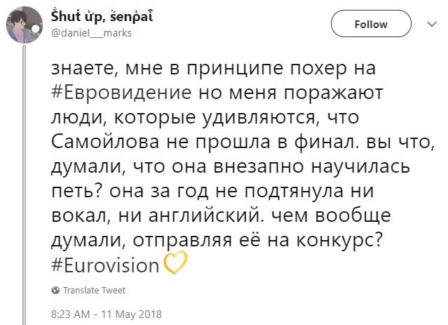 "Юлия Самойлова на ""Евровидении"""