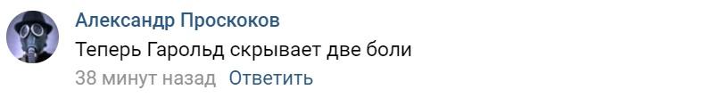 Дед Гарольд в Москве