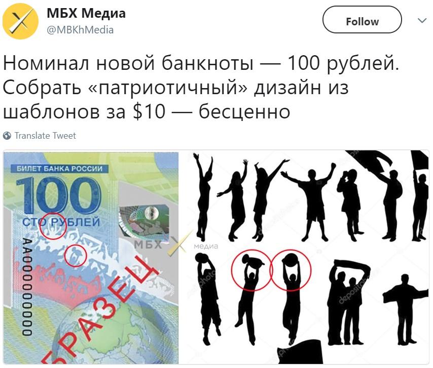 Памятная купюра к ЧМ-2018
