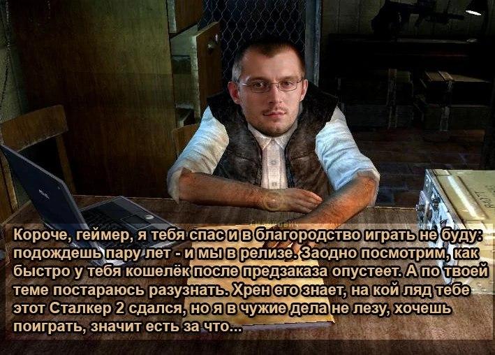 Короче, Меченый