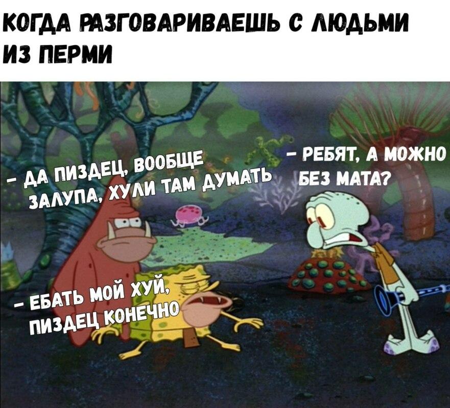 Мемы про Пермь и мат