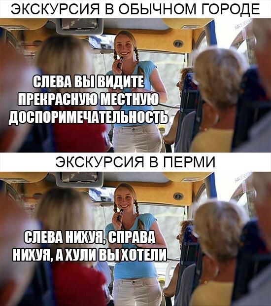 мемы про пермь