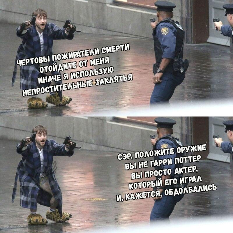 мем Дэниэл Рэдклифф с пистолетами